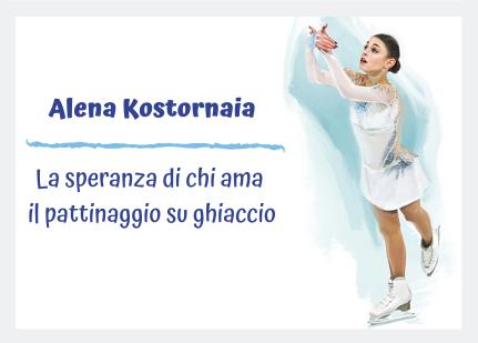 Alena Kostornaia: la speranza di chi ama il pattinaggio artistico su ghiaccio