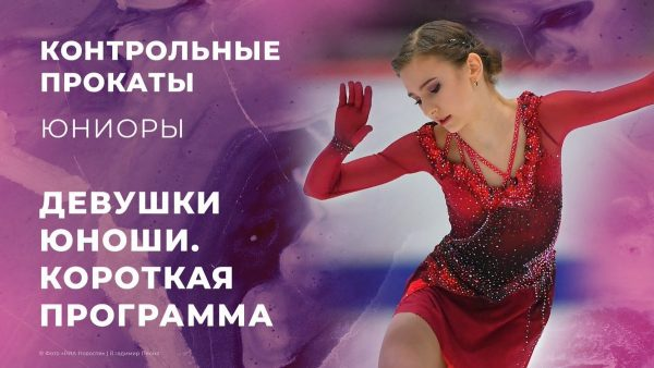 Pattinaggio artistico: Junior Russian Test Skates 2020 – Categoria femminile
