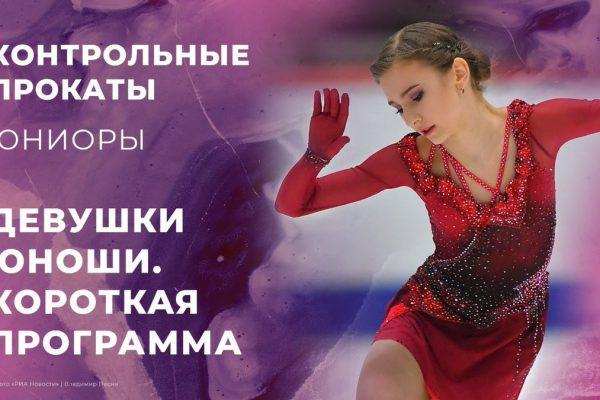 Pattinaggio artistico: Junior Russian Test Skates 2020 – Categoria femminile