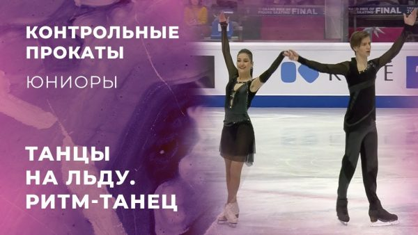 Pattinaggio Artistico: Junior Russian Test Skates – Ice Dance