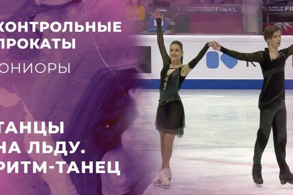 Pattinaggio Artistico: Junior Russian Test Skates – Ice Dance
